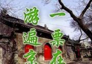 北京年票网上线服务