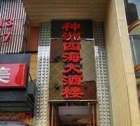 神州四海海鲜大酒楼