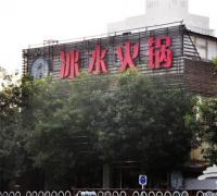 冰水火锅(麻辣香锅虎坊桥店)