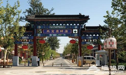 京郊旅游手册
