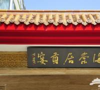 海棠居贡宴