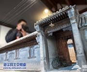 史家胡同博物馆