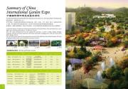 北京园博会11月18日闭幕 园博园的会后利用备受关注