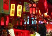 2014北京中秋节灯会赏月活动