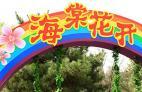 2019陶然亭海棠春花文化节