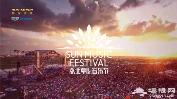 Go Wild今夏最酷的张北草原音乐节