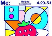 2018中國樂谷?北京超級草莓音樂節