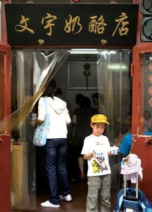 """南锣鼓巷七宗""""最"""":最完整的副食店(图)[墙根网]"""