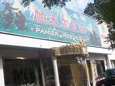 帕米尔食府
