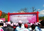 平谷桃花节国际徒步大会 4・25