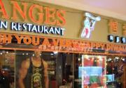 恒河印度餐厅(世贸天阶店)