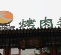 北京烤肉季饭庄