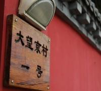 望京一号(原红驿饭庄)