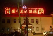 眉州东坡酒楼(将台店)