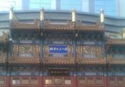 眉州东坡酒楼(亚运村店)