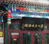 眉州东坡酒楼(团结湖店)