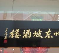 眉州东坡酒楼(博雅店)