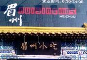 眉州东坡酒楼(大屯店)
