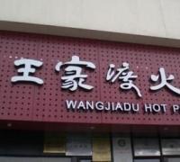 王家渡火锅店(亚运村店)