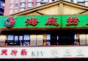 海底捞火锅(望京店)