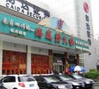 海底捞火锅(牡丹园店)