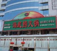 海底捞火锅(白纸坊店)