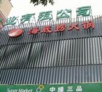 海底捞火锅(马家堡店)