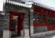 我爱胡同 老北京四合院九大平民餐厅
