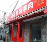 洪运轩饭庄(北纬路店)