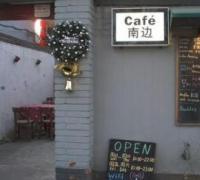 南边咖啡(南边Cafe )