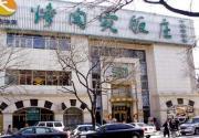 京城十大特色清真餐厅