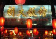 北京夜宵盘点 卤煮特色小吃
