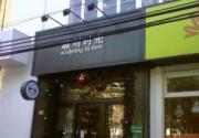 雕刻时光咖啡馆(北师大店)