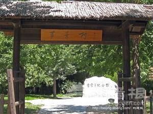 北京曹雪芹纪念馆参观攻略