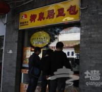 柳泉居豆沙包(西四店)