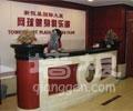 北京新恒基国际网球健身俱乐部
