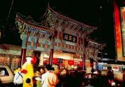 京味十足 找寻京城的百年古董级餐厅