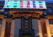 京城五个二百年以上的古董级餐厅