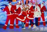北京欢乐谷第四届圣诞冰雪狂欢节