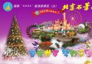 北京石景山游乐园圣诞节平安夜游园会