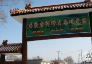 延庆一日游 卓家营村火盆宴后去滑雪