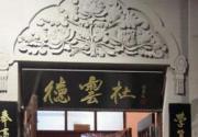 茶馆里面乐趣多:京津史上最全听相声攻略