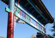 最后的老北京 即将消逝的南锣鼓巷