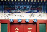 细数老北京四合院大门