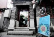 北京十大不可不去的隐秘餐厅