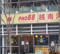 PHO88越南河粉(万通中心店)