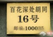 中了陈升的毒 《北京一夜》里的百花深处