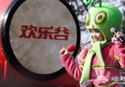 赏民俗品美食 春节在北京欢乐谷里