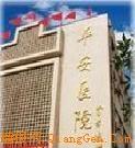 北京市西城区平安医院(原福绥境医院)