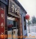 北京同仁堂崇文中醫院